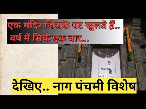 एक मंदिर जिसके पट खुलते हैं..वर्ष में सिर्फ एक बार । देखिए और जानिए इस विशेष मंदिर के बारे में
