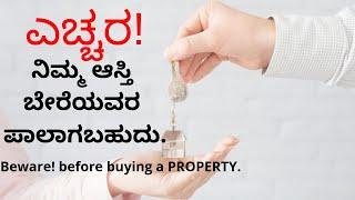 Beware before buying a PROPERTY! - ಎಚ್ಚರ! ನಿಮ್ಮ ಆಸ್ತಿ ಬೇರೆಯವರ ಪಾಲಾಗಬಹುದು. | Sharath MS
