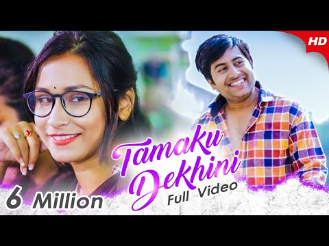 Download Tamaku Dekhini Kichhi Dina Hela | Music Video |  Romantic Song | Aswini, Prerana | Sidharth Music HD Mp4 3GP Video and MP3