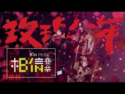 MAYDAY五月天 [ 玫瑰少年 Womxnly ] feat.蔡依林 Official Live Video