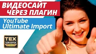 Быстрое создание видеосайта через плагин Youtube Ultimate Import