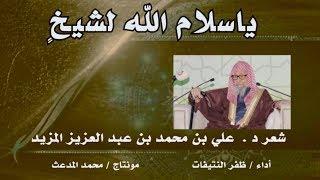 تحميل اغاني يا سلام الله لشيخٍ | قصيدة د. علي بن محمد المزيد في سماحة الشيخ : صالح الفوزان |أداء:ظفرالنتيفات. MP3