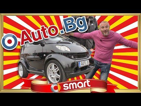 Smart ForTwo - малката умна машинка