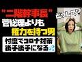 【決断できない菅総理】コロナ対策が後手後手に回るのは二階幹事長への忖度のせい!?