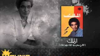 8 - حادي يا بادي - الملك هو الملك - محمد منير