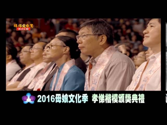 2016松山慈惠堂母娘文化季-慈悲楷模孝悌楷模頒獎典禮