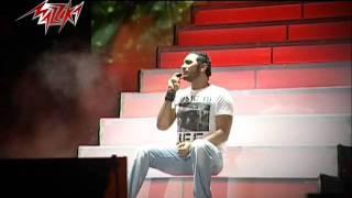 تحميل اغاني Khontek Embareh - Tamer Hosny خنتك امبارح - حفلة - تامر حسنى MP3