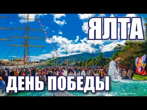 Бессмертный Полк. Вся Ялта вышла на Набережную! Шествие на 9 мая 2019! День Победы! Крым сегодня
