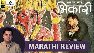Bhikari | Marathi Movie Review | Amol Parchure