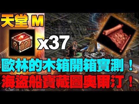 【Lineage天堂M】歐林的木箱37個開箱實測+海盜船寶藏圖挑戰奧爾汀會出寶嗎?