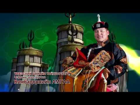 Mongol buhiin gaihamshig hehe - смотреть онлайн на Hah Life