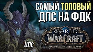 Самый ТОП ДПС у ФДК как сделать? wow battle for azeroth