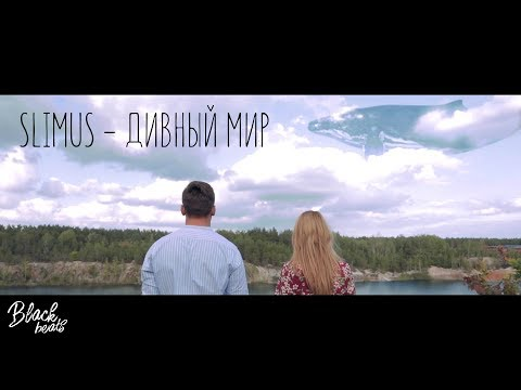 SLIMUS / Slim - Дивный мир (VIDEO 2018)