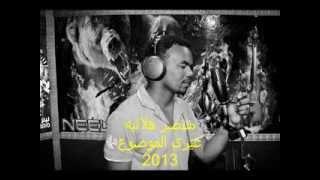 منتصر هلاليه 2013_غيري الموضوع Montasr helalia2013 _ gayery almodo3 تحميل MP3