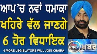 Prime Khabar Di Khabar #542_ 6 More Legislators Will Join Khaira