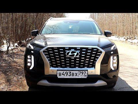 2021 Hyundai Palisade High-Tech. Экстравагантный и большой семейный авто! ТЕСТ-ДРАЙВ