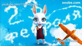 Zoobe Зайка Поздравляю от души с 23 февраля!