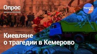 Опрос: киевляне о трагедии в Кемерово