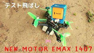U199 3Inch FPV Drone FreeStyle / ついにモーター変更!!夕方飛行