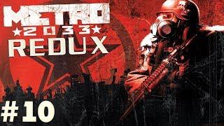 Прохождение Metro 2033 Redux /10 серия/ Врагов надо истреблять