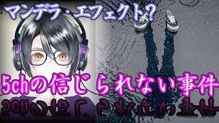 【5ch騒然】日本で起こった話、信じる?【マンデラ・エフェクト?】