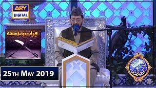 Shan-e-Sehr | Segment Qiraat-o-Tarjuma | 25th May 2019