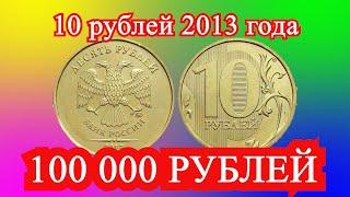 Монета 10 рублей 2013 года ММД стоит 100 000 рублей !!!