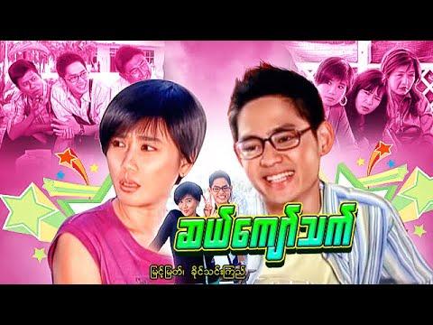 Sal kyaw thet