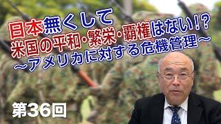 第36回 日本無くして米国の平和・繁栄・覇権はない!?~アメリカに対する危機管理~