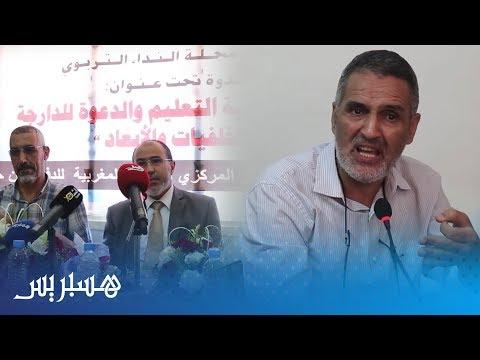 العرب اليوم - حمداوي يؤكّد أن الاستعمار الفرنسي أقر بفشل التدريس باللغة المغربية