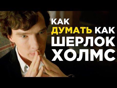 Как думать как Шерлок Холмс
