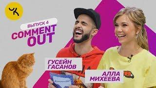 Comment Out #4 / Гусейн Гасанов х Алла Михеева