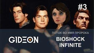 Стрим: BioShock Infinite #3 - Путешествия в параллельные миры