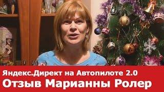 Яндекс.Директ на Автопилоте 2.0. Марианна Ролер.