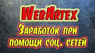 WebArtex.Ru - WebArtex Биржа рекламы. Заработок при помощи социальных сетей
