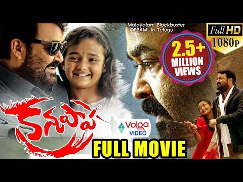 Kanupapa Latest Telugu Full Movie || Mohanlal, Vimala Raman || Telugu Movies