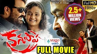 Kanupapa Latest Telugu Full Movie  Mohanlal Vimala Raman   2017 Telugu Movies