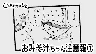 おみそ汁ちゃん注意報①【おにぎりマンガふわふわ野郎】
