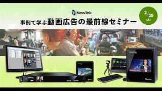 事例で学ぶ動画広告の最前線セミナー presented by NewTek