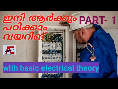 Electrical Wiring Study Part-1(with basic electrical engineering theory)
