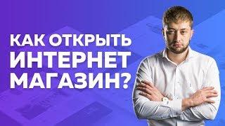 Как открыть интернет магазин? От А до Я. Как настроить рекламу? Как создать сайт? Как выбрать товар?