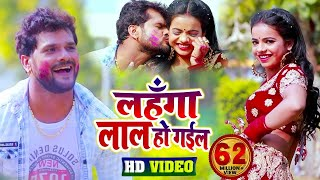 #Video    #Khesari Lal Yadav   लहँगा लाल हो गईल   #Antra Singh   Bhojpuri Holi Song 2020