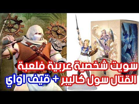 سويت شخصية عربية فلعبة سول كاليبر + قيف أواي على تمثال رهيب من اللعبة !  ????