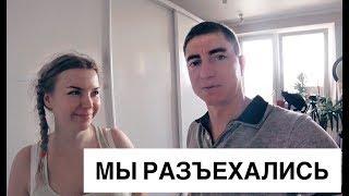ПАУЗА В ОТНОШЕНИЯХ // РАЗЪЕХАЛИСЬ ПО РАЗНЫМ ГОРОДАМ