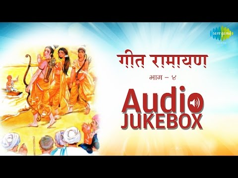 Geet Ramayana (Vol. 4) | Popular Marathi Songs | Audio Jukebox