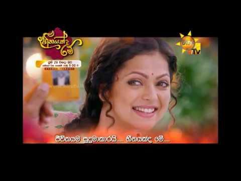 Heenayakda Me - Ashan Fernando ft Dilki Uresha   [www.hirutv.lk]