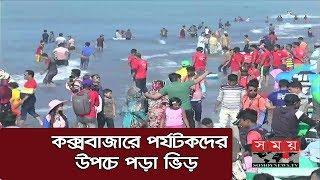 কক্সবাজারে পর্যটকদের উপচে পড়া ভিড় | Cox's Bazar Sea Beach