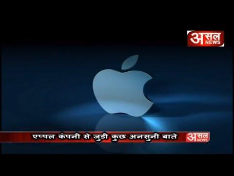 apple के बारे में कुछ खास जानकारियां