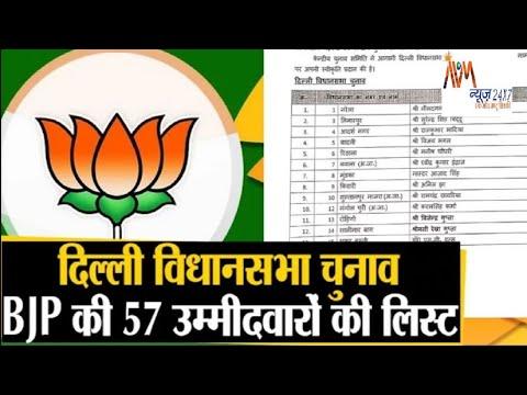Delhi Assembly election2020: बीजेपी ने निकालीअपनी 57 उम्मीदवारों की सूची