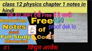 Class 12 th physics chapter 1(विघुत क्षैत्र) /colour full handwriting notes for Hindi medium😀😀  IMAGES, GIF, ANIMATED GIF, WALLPAPER, STICKER FOR WHATSAPP & FACEBOOK